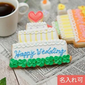 結婚祝いやプチギフトに【ウェディングケーキクッキー】アイシングクッキー クッキー プチギフト 結婚祝い 誕生日 名入れ 文字入れ かわいい お菓子
