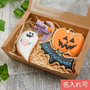 ハロウィンのプレゼントに【ハロウィンクッキーset B】アイシングクッキー クッキー ハロウィン Halloween プレゼント ギフト 詰め合わせ 名入れ 文字入れ かわいい お菓子