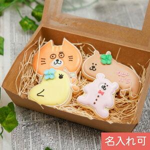 お子様へのプレゼントに【動物set B】アイシングクッキー クッキー ギフト 名入れ 文字入れ