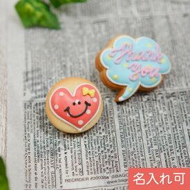 当店1番人気!選べる【ちびクッキー&ふきだし小】アイシングクッキー クッキー プチギフト 名入れ 文字入れ プレゼント