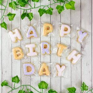 お誕生日パーティーや写真撮影に【バースデーガーランド/ピンク系】アイシングクッキー ガーランド 誕生日 パーティー パーティーグッズ かわいい お菓子