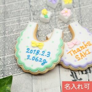 出産祝いや内祝いで使える!名入れ可能な【スタイ】100日 アイシングクッキー プチギフト 名入れ オリジナルメッセージ ベビー 赤ちゃん 男の子 女の子 かわいい お菓子