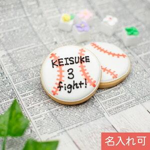 野球部卒業・引退ギフトに名入れ・メッセージを【野球ボール】1個入 アイシングクッキー プチギフト 名入れ オリジナルメッセージ 部活 スポーツ 入部 かわいい お菓子