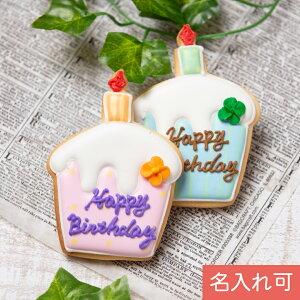 誕生日プレゼントに【カップケーキ】アイシングクッキー クッキー ギフト 詰め合わせ 誕生日 出世祝い 100日 名入れ 文字入れ ウェディング かわいい お菓子