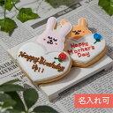 【ハートウサギ】母の日 父の日 名入れ メッセージ入れ可能 動物 ペット カワイイ アイシングクッキー プチギフト か…