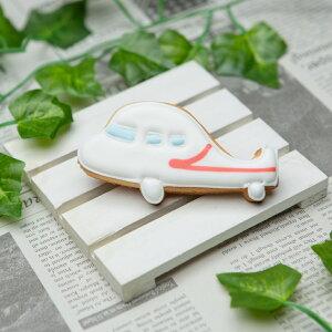 乗り物クッキー【飛行機】アイシングクッキー プチギフト かわいい お菓子 名入れ 働く車 交通