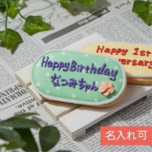 名入れ・メッセージ入れ可能!オリジナルメッセージ・名入れアイシングクッキー 【プレートD】クッキー バースデープレート 誕生日 デコレーションケーキ オリジナルケーキ かわいい お
