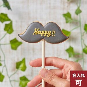 新発売!!【ヒゲポップ】 アイシングクッキー かわいい 名入れ お菓子 ギフト 結婚式 フォトプロップス 棒付き