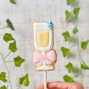 新発売!!【シャンパンポップ】 アイシングクッキー かわいい お菓子 ギフト 結婚式 フォトプロップス 棒付き