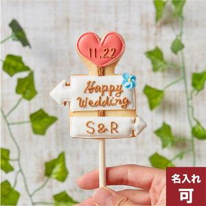 新発売!!【ウェディング看板ポップ】 アイシングクッキー かわいい 名入れ お菓子 ギフト 結婚式 フォトプロップス 棒付き