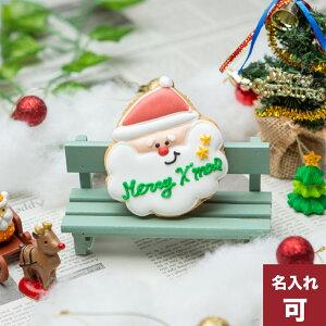 名入れ可能!!【かおサンタ】アイシングクッキー プチギフト かわいい お菓子 名入れ クリスマス