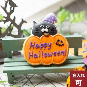 ハロウィン【ネコかぼちゃ】アイシングクッキー プチギフト かわいい お菓子 名入れ トリックオアトリート