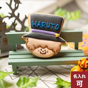 名入れ可能!!【ハロウィン男の子】アイシングクッキー プチギフト かわいい お菓子 名入れ トリックオアトリート