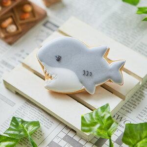 【サメ】アイシングクッキー 夏 お中元 プチギフト ギフト 1個入 魚 海のいきもの 生物