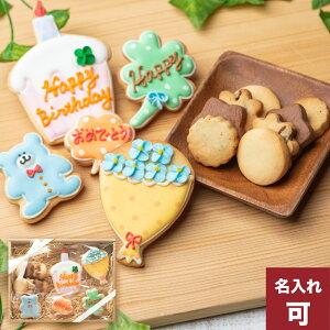 誕生日プレゼントにお名前入り【バースデーギフト】アイシングクッキー クッキー ギフト 詰め合わせ 誕生日 名入れ 文字入れ かわいい お菓子