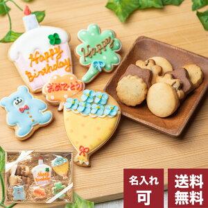 送料無料 誕生日プレゼントにお名前入り【送料無料バースデーギフト】アイシングクッキー クッキー ギフト 詰め合わせ 誕生日 名入れ 文字入れ かわいい お菓子