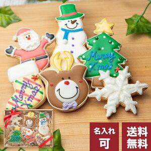 送料無料 クリスマスプレゼントに【送料無料クリスマスクッキーset A】アイシングクッキー クッキー クリスマス プレゼント ギフト 詰め合わせ サンタ 名入れ 文字入れ かわいい お菓子