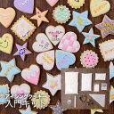 【アイシングクッキーキットA】 クッキー作りからおうちで始めるお菓子作り。 入門 体験 製菓 子供と 友達と スイーツ…