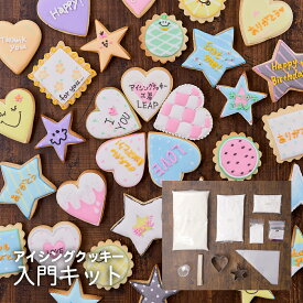 【アイシングクッキーキットA】 クッキー作りから 動画・マニュアル入り おうちで始めるお菓子作り。 入門 体験 製菓 子供と 友達と スイーツ 自由研究 マニュアル付き 送料無料