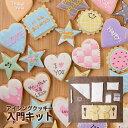 【アイシングクッキーキットB】 素焼きクッキー入り アイシング作りから おうちで始めるお菓子作り。入門 体験 製菓 …
