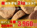 【ポイント5倍!】どかっと2キロ!お得なポイント5倍!まとめ買いのお客様は是非こちらを!おから100%クッキー(2kg)送料無料!