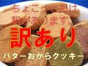 【ワケアリ特価】数量限定!ワケアリ商品につき特価でご奉仕!バターおからクッキー2kg&バターチョコチップ(200g)×2合計2.4kgセット!!※ワケアリの内容...