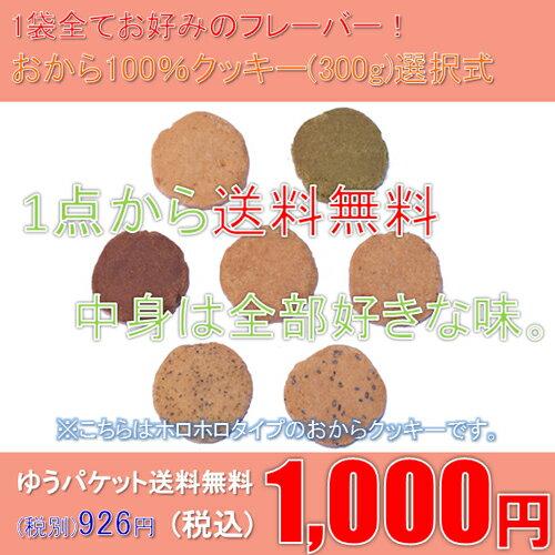 オトクで便利にリニューアル!気分で選べる!おから100%クッキー(ホロホロタイプ)一袋まるごとあなたの好きな味(300g)1点からゆうパケットで送料無料!