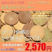 当店人気ナンバー1商品の豆乳おからクッキー