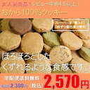 常識を覆した100%おからクッキー!食物繊維ドッサリ!お子様でもおいしく召し上がれます。おから100%クッキー(900g…