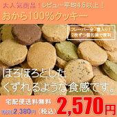 ホロホロ食感の豆乳おからクッキー