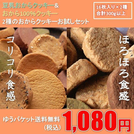 大好評1,000円お試し!コリコリ食感豆乳おからクッキーとホロホロ食感のおから100%クッキー2種のおからクッキーお試しセットそれぞれ2枚入りが8袋ずつ、計300g以上送料無料ゆうパケット発送で受け取り楽々!