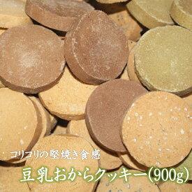 【人気商品】厳選フレーバー7種入り!おから100%の上、堅焼きだから噛みごたえ、腹持ちが違います!豆乳おからクッキー(900g)送料無料!