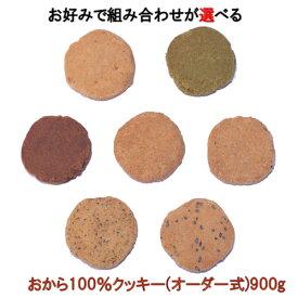 フレーバー7種自由に組み合わせ可能!おから100%クッキーオーダー式送料無料!※ご購入時選択BOXからフレーバーをご選択ください!