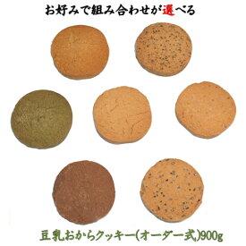 フレーバー7種自由に組み合わせ可能!豆乳おからクッキーオーダー式送料無料!※ご購入時選択BOXからフレーバーをご選択ください!
