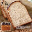 黒糖食パン(1.5斤)沖縄産の黒糖を使ったもっちり美味しい食パン