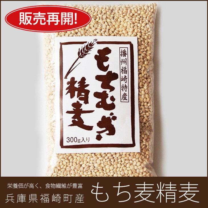 ダイエット に もちむぎ 精麦 (300g)【もち麦 国産 健康 雑穀 福崎 食物繊維】