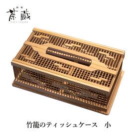 竹籠のティッシュケース 小サイズ縦14cm×横26cm×高さ9cm【インテリア/アンティーク/骨董/雑貨】