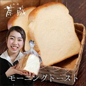 珈琲 茶蔵の モーニング トースト (1.5斤)もっちり美味しい 食パン 喫茶店の味