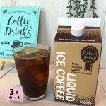おしゃれコーヒーギフトsale【リキッドアイスコーヒー3本セット】バレンタイン無糖無添加簡単カフェカンパニー人気おすすめかわいいおうちカフェカフェオレアイスカフェオレアイスカフェモカ