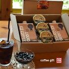 コーヒー ギフト おすすめ 送料無料【アイスコーヒー 無糖 2本 コーヒーゼリー3個】誕生日 プレゼント 自家焙煎 珈琲 ごあいさつ 御礼 御祝 内祝 御返し 御供