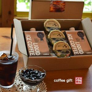 敬老の日 コーヒー ギフト おすすめ 送料無料【アイスコーヒー 無糖 2本 コーヒーゼリー3個】誕生日 プレゼント 自家焙煎 珈琲 ごあいさつ 御礼 御祝 内祝 御返し 御供