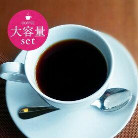大容量では珍しいハンドピックあり!SCAAスコア83以上のQグレード スペシャルティ コーヒー大容量1.2kgセット【ハンドピック 発送日の前営業日焙煎 オフィスコーヒー 業務用コーヒー 送料無料 (一部地域除く】