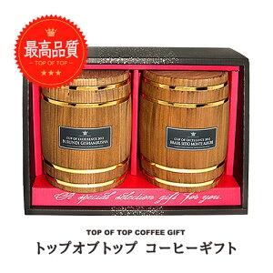 国際審査員スコア88点以上獲得の最高級&最高品質 人気のゲイシャ コーヒー2銘柄 木樽ギフト