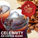 セレブリティアイスコーヒー 水出しパック 約6リットル分 20パック 【水出しコーヒー】【smtb-kd】【HLS_DU】【RCP…