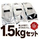 毎日数量限定!スペシャルティコーヒー3種詰め合わせ大容量1.5kgセット【smtb-kd】【HLS_DU】【RCP】【fsp2124】【セット更新20170428 e c p】