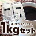クレエのスペシャルティコーヒー大容量2点セット【smtb-kd】【HLS_DU】【RCP】【fsp2124】【セット更新20170530 e p c】