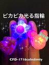 CFD-1716 カフェディムリー 業務用 LED光る指輪 50個セット ピカピカリング 各種パーティー イベント お祭り イン…