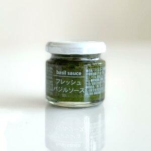 【ファインド・ニューズ】大分県産農薬不使用栽培バジル使用 フレッシュバジルソース60g