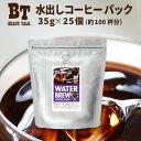 【送料無料】 水出しコーヒー パック 35g×25個入アイスコーヒー 約100杯分水出しコーヒー コーヒーパック ビーンズト…