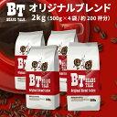 【ブラックフライデー店内全商品5%OFF】【送料無料 2kg】 ビーンズトーク オリジナルブレンド コーヒー 【500g×4袋…